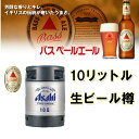バスペールエール 10リットル樽 容器代込 【樽詰ビール】