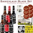 サミクラウス 3種6本セット グラス1脚&コースター6枚 BOX入り 【熟成ビール サミクラウス=サンタクロース】