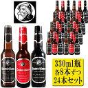 サミクラウス 3種24本セット(各8本ずつ) 【熟成ビール サミクラウス=サンタクロース】