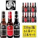 サミクラウス 3種12本セット 330ml瓶×12 オーストリアビール 【熟成ビール サミクラウス=サンタクロース】