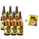 黒伊佐錦 瓶 1.8L×6本+うまかっちゃん1袋付