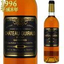 シャトー・ギロー 1996 750ml ソーテルヌ 貴腐ワイン 格付1級 【Sauternes デザートワイン】
