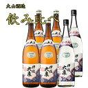 大山酒造飲み比べセット 伊佐大泉1800ml×4本 新焼酎 1800ml×2本 計6本セット ※北海道・東北地区は、別途送料1000円が発生します。