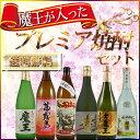 【送料無料】魔王が入ったプレミア焼酎セット※北海道・東北地区は、別途送料1000円が発生します。