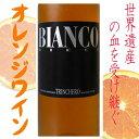 トリンケーロ・ビアンコ 2012 750ml オレンジワイン