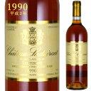 シャトー スデュイロー 1990 750ml 貴腐ワイン ソーテルヌ格付1級 【Sauternes】