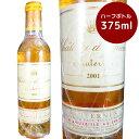 シャトー・ディケム 2001 375mlハーフボトル 貴腐ワイン ソーテルヌ 格付1級 CH