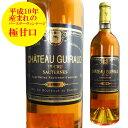 シャトー・ギロー 1998 750ml 貴腐ワイン ソーテルヌ 格付1級 【Sauternes デザートワイン】
