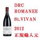 DRC ロマネ サンヴィヴァン 2012 750ml 正規品 Romanee St-Vivant Domaine de la Romanee Conti