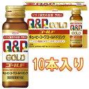 キューピーコーワゴールドドリンク 50ml瓶×10 興和新薬 栄養ドリンク 医薬部外品 ついで買いおすすめ商品