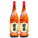 予約品11月10日より出荷予定 数量限定 南泉 新焼酎 25度 1800ml×2本 ※北海道・東北地区は、別途送料1000円が発生します。