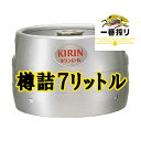 キリン 一番搾り 樽生ビール 樽詰7リットル 容器保障代込