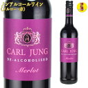 カールユング メルロー ノンアルコールワイン 750ml 【アルコール0.5%】