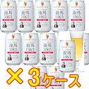 龍馬 1865 3ケース ノンアルコールビール缶 350ml72本 【ドイツ産麦芽100%】