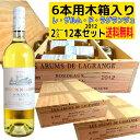 レ・ザルム・ド・ラグランジュ 6本用木箱入り 12本セット(2ケース) LES ARUMS DE LAGRANGE 送料無料