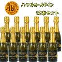 ピエール・ゼロ ノンアルコールワイン 200ml 12本セット アルコール度数0