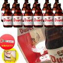 デュベル 330ml グラス付き12本セット 【ベルギービール グラス付】