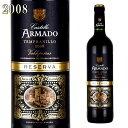 カステーリョ アルマド テンプラニーリョ 2008 レゼルバ スペイン バルデペーニャス CASTILLO ARMADO※北海道・東北地区は、別途送料1000円が発生します。