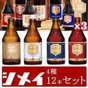 シメイ 330ml瓶4種12本セット CHIMAY 【ベルギービール】