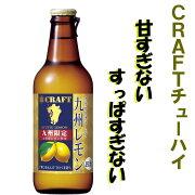 【九州限定】クラフトチューハイ 九州レモン 瓶 330ml