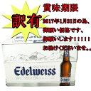 【訳有賞味期限】 エーデルワイス スノーフレッシュ 330m瓶1ケース24本 【オーストリアビール】