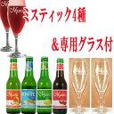 ミスティック グラス付スターターキット 【ベルギービール フルーツビール】