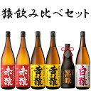 猿飲み比べ焼酎 6本セット1 ※北海道・東北地区は、別途送料1000円が発生します。