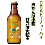【九州限定】クラフトチューハイ  桜島小みかん 瓶 330ml