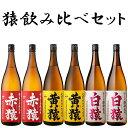 猿飲み比べ 焼酎 6本セット 2 ※北海道・東北地区は、別途送料1000円が発生します。