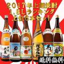 2017年上期売上 焼酎1.8L瓶ランキング 上位6本セット 【送料無料】【ギフト】【プレミア】※北海道・東北地区は、別途送料1000円が発生します。