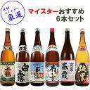 焼酎マイスターおすすめセット2 6本セット 【送料無料】【焼酎マイスターおすすめ】※北海道・東北地区は、別途送料1000円が発生します。