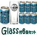 ブリュードッグ パンクIPA 330ml缶6缶セット パンクIPAデザイングラス付き 【送料無料】