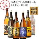 【焼酎マイスターお奨めの飲み比べセットです】今売れている黒麹セット2015 ※北海道・東北地区は、別途送料1000円が発生します。