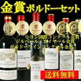 【送料無料】金賞ワイン ボルドー6本セット 【赤のみ 金賞 リヨン ギルベール・ガイヤール】