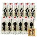 【送料無料】コスパ最高☆白まろパック 25度 1800ml×12本セット 芋焼酎 ※北海道・東北地区は、別途送料1000円が発生します。