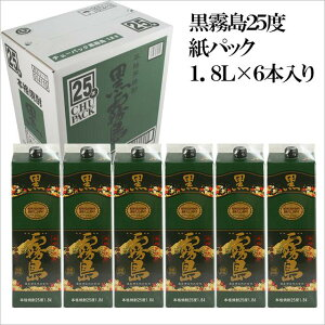 黒霧島パック 25度 1800ml×6本セット 霧島酒造 芋