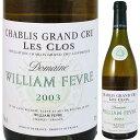 ウィリアム・フェーブル シャブリ グランクリュ レ・クロ 2003 750ml白 ブルゴーニュ WILLIAM FEVRE Chablis Grand Cru Les Clos