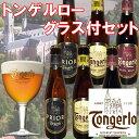 【送料無料】 トンゲルロー 聖杯型グラス付き6本セット Tongerlo 【ベルギービール】