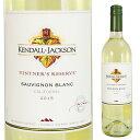 ケンダル・ジャクソン ヴィントナーズリザーブ ソーヴィニヨンブラン 750ml白 カリフォルニアワイン