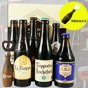 ベルギー トラピストビール 飲み比べギフト 【オリジナルギフト 栓抜き付】