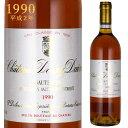 シャトー ドワジィ・デーヌ 1990 750ml 貴腐ワイン ソーテルヌ 格付2級 【Sauternes デザートワイン】