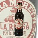 モレッティ ラ・ロッサ 330ml瓶 【濃色ビール】