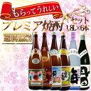 もらってうれしいプレミアム焼酎セット ※北海道・東北地区は、別途送料1000円が発生します。