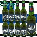 【送料無料】ラピンクルタ 330ml瓶 8本セット 【フィンランドビール 新春特価】
