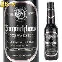 サミクラウスシュヴァルツ330ml瓶 SamichlausShewarzesオーストリアビール熟成ビールサミクラウス=サンタクロース季節限定クリスマスビール