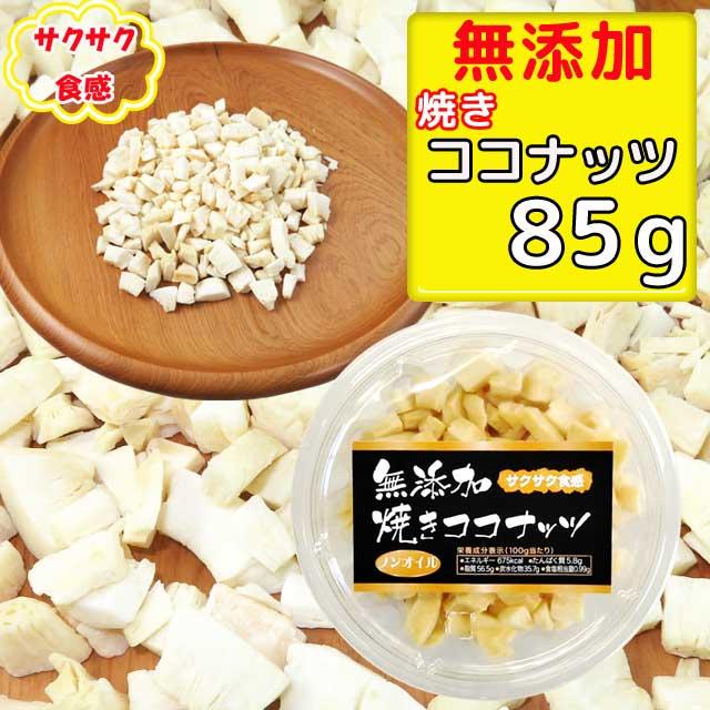無添加 焼きココナッツ 85g ノンオイル 1パック COCONUTS