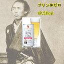 龍馬 1865 ノンアルコールビール 350ml缶 【ドイツ産麦芽100%】