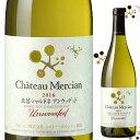 シャトー・メルシャン 北信シャルドネ アンウッデッド (アンウッド) 750ml白 Chateau Mercian Hokushin Chardonnay Unwooded