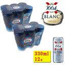 クローネンブルグブラン 330ml缶×12缶セット 【フランスビール アルザス】