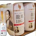 龍馬1865 ノンアルコールビール 350ml缶 6缶パック 【ドイツ産麦芽100%】【マラソン限定ポイント2倍】